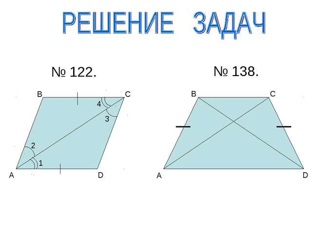 № 122. № 138.