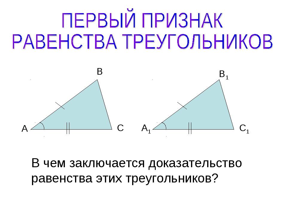 В чем заключается доказательство равенства этих треугольников?