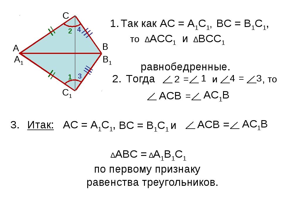 Так как АС = А1С1, Тогда и , то = Итак: АС = А1С1, = ∆АВС = ∆А1В1С1 по первом...