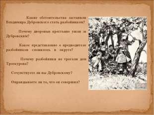 Какие обстоятельства заставили Владимира Дубровского стать разбойником?  П