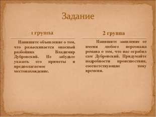 Напишите объявление о том, что разыскивается опасный разбойник Владимир Дубр