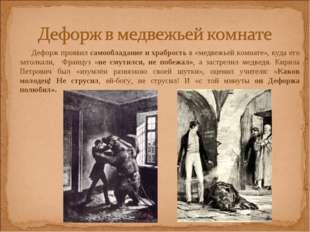 Дефорж проявил самообладание и храбрость в «медвежьей комнате», куда его зат