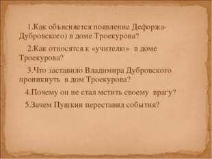 1.Как объясняется появление Дефоржа-Дубровского) в доме Троекурова? 2.Как