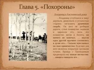 Владимир в Кистеневской роще …Владимир углублялся в чащу деревьев, движеньем