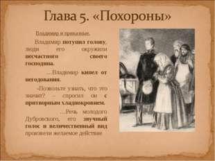 Владимир и приказные. Владимир потупил голову, люди его окружили несчастного