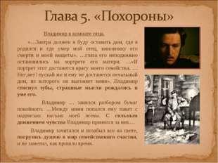 Владимир в комнате отца. «…Завтра должен я буду оставить дом, где я родился и