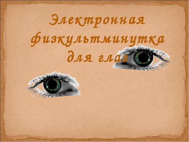 Электронная физкультминутка для глаз