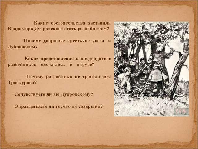 Какие обстоятельства заставили Владимира Дубровского стать разбойником?  П...