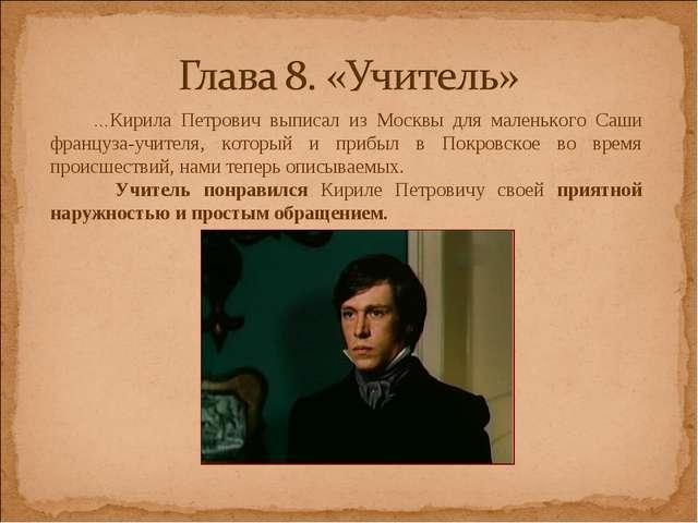 …Кирила Петрович выписал из Москвы для маленького Саши француза-учителя, кот...