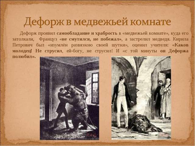 Дефорж проявил самообладание и храбрость в «медвежьей комнате», куда его зат...