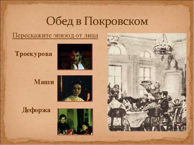 Перескажите эпизод от лица Троекурова Маши Дефоржа