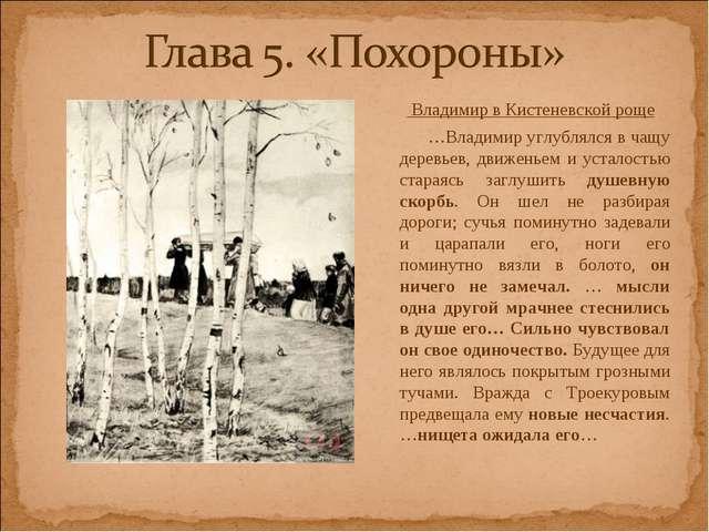 Владимир в Кистеневской роще …Владимир углублялся в чащу деревьев, движеньем...