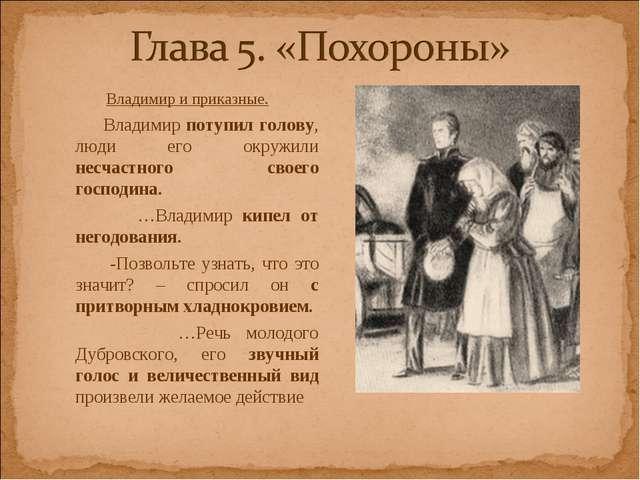 Владимир и приказные. Владимир потупил голову, люди его окружили несчастного...
