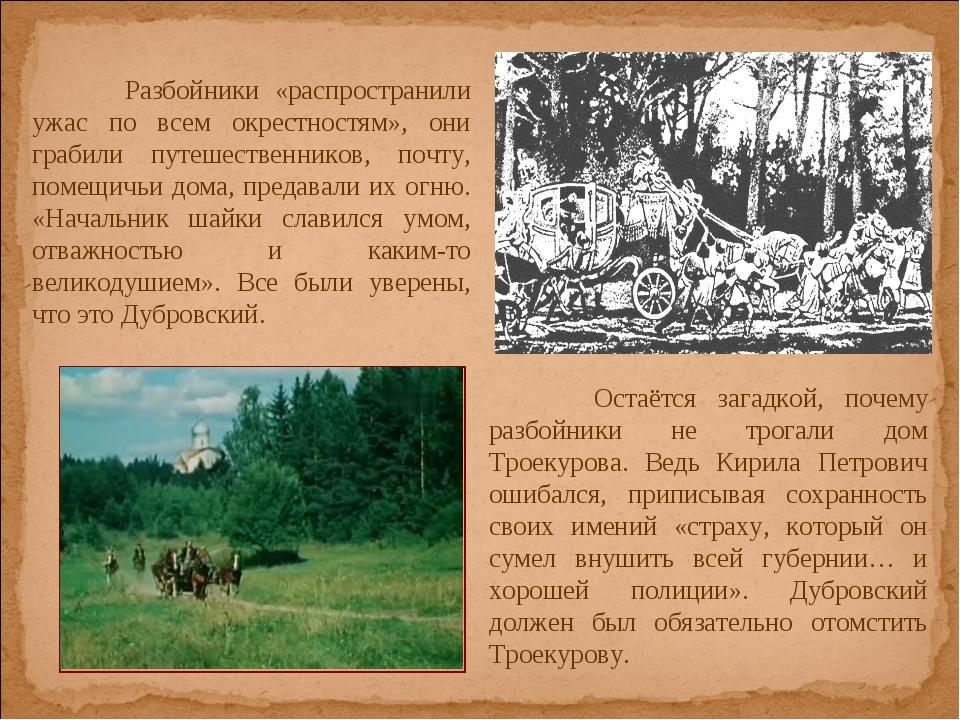 Разбойники «распространили ужас по всем окрестностям», они грабили путешеств...