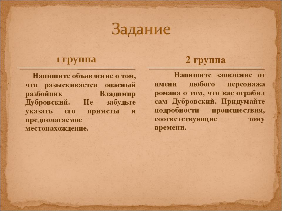 Напишите объявление о том, что разыскивается опасный разбойник Владимир Дубр...