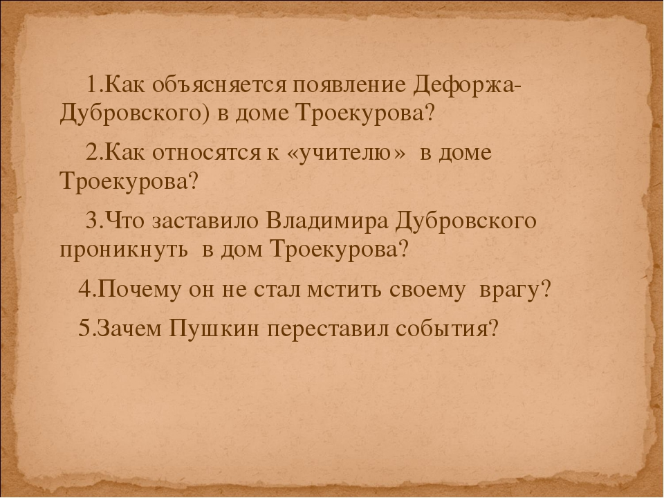 1.Как объясняется появление Дефоржа-Дубровского) в доме Троекурова? 2.Как...