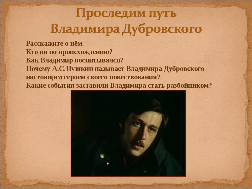 Расскажите о нём. Кто он по происхождению? Как Владимир воспитывался? Почему...