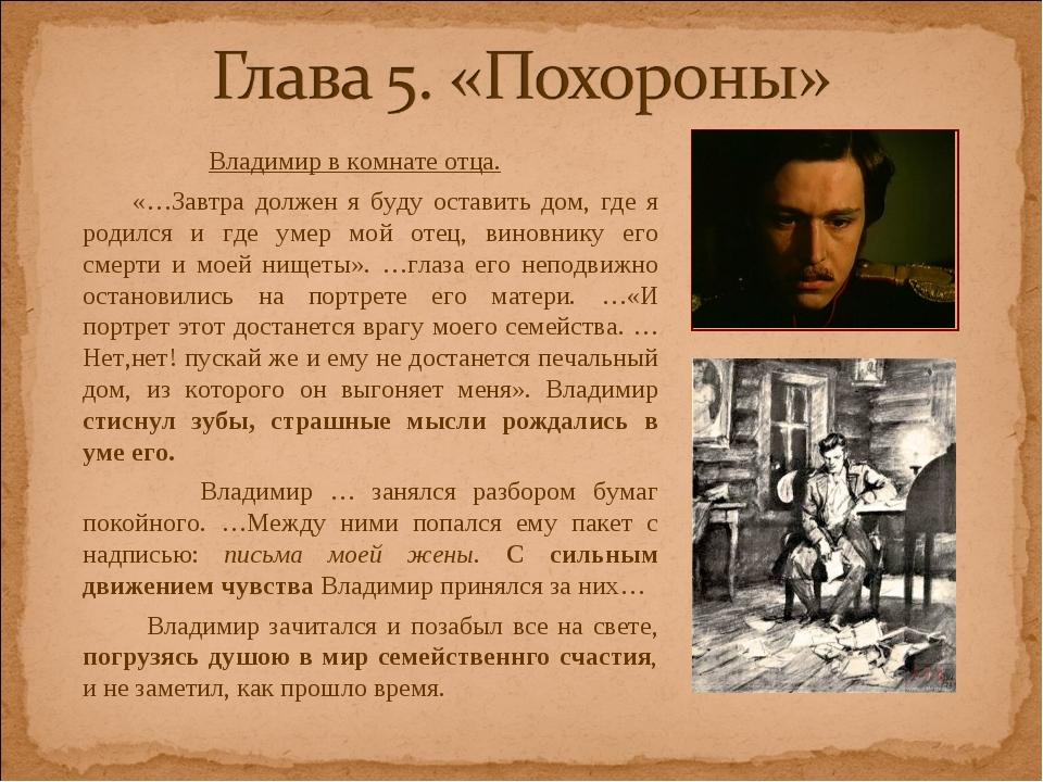 Владимир в комнате отца. «…Завтра должен я буду оставить дом, где я родился и...