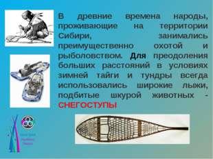 В древние времена народы, проживающие на территории Сибири, занимались преиму