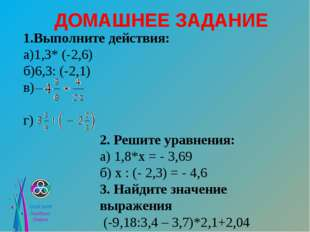 ДОМАШНЕЕ ЗАДАНИЕ 1.Выполните действия: а)1,3* (-2,6) б)6,3: (-2,1) в) г) 2. Р