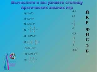 1) 21:(-7)= 2) -1,2*5= 3) -12,3: 3= 4) 5) - 0,2*0,3= 6) 7)1,5: (-5)= 8) -1,3*
