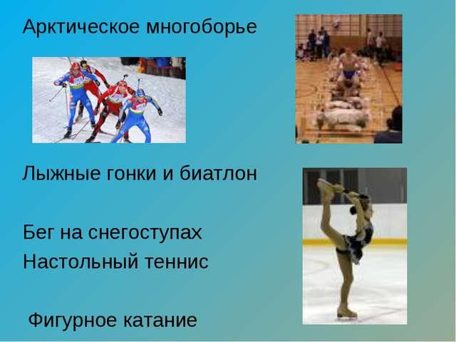 Арктическое многоборье Лыжные гонки и биатлон Бег на снегоступах Настольный т...