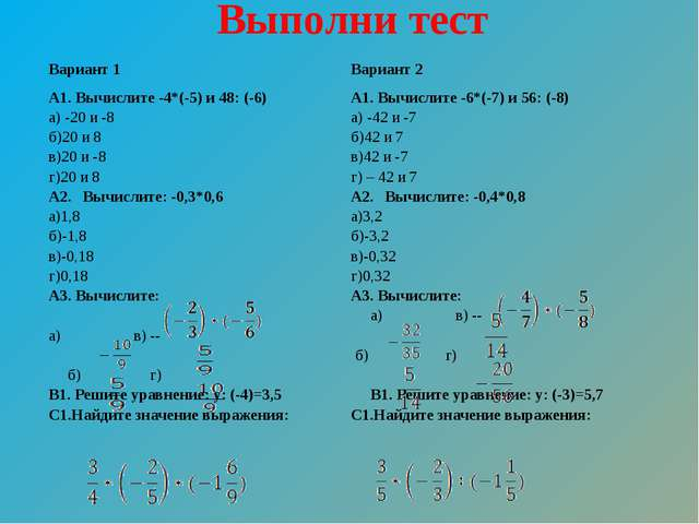 Выполни тест Вариант 1Вариант 2 А1. Вычислите -4*(-5) и 48: (-6) а) -20 и -8...