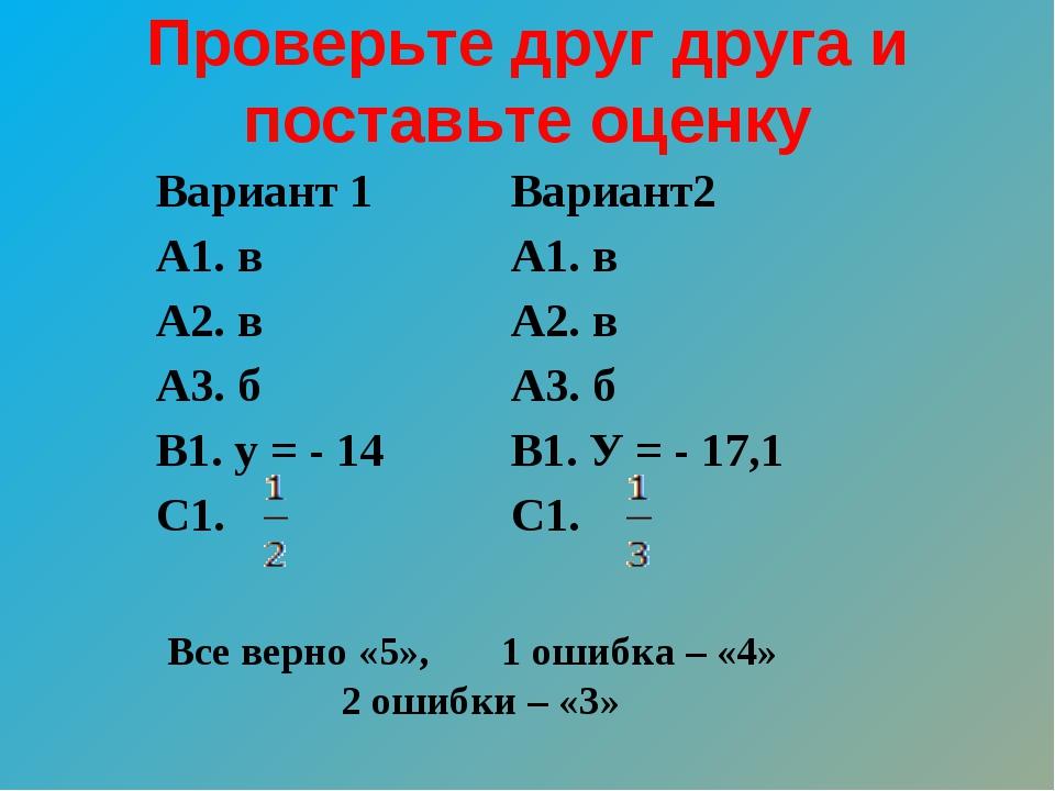 Проверьте друг друга и поставьте оценку Все верно «5», 1 ошибка – «4» 2 ошибк...