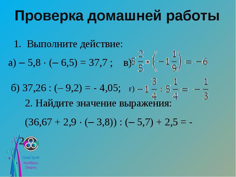 Проверка домашней работы 1. Выполните действие: а) – 5,8 · (– 6,5) = 37,7 ; в...