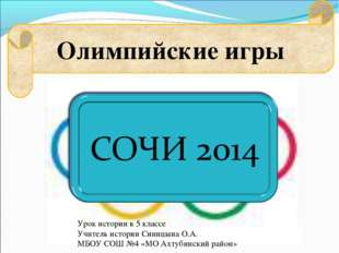Олимпийские игры Урок истории в 5 классе Учитель истории Синицына О.А. МБОУ С