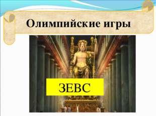 Олимпийские игры Какому богу посвящали Олимпийские игры? ЗЕВС