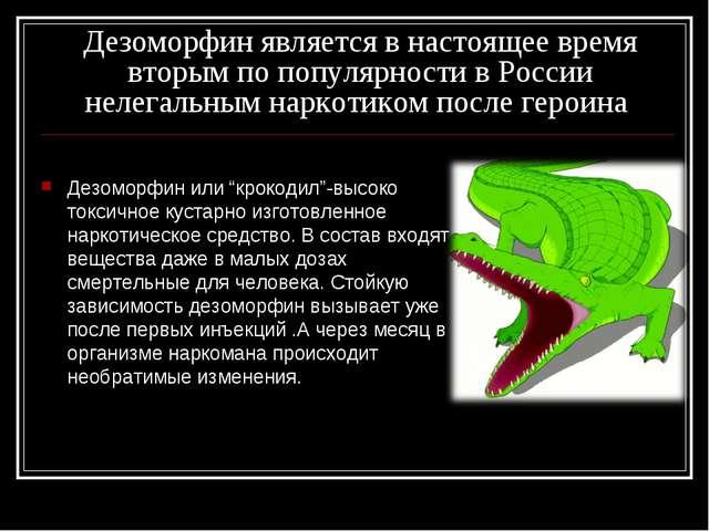 Дезоморфин является в настоящее время вторым по популярности в России нелегал...