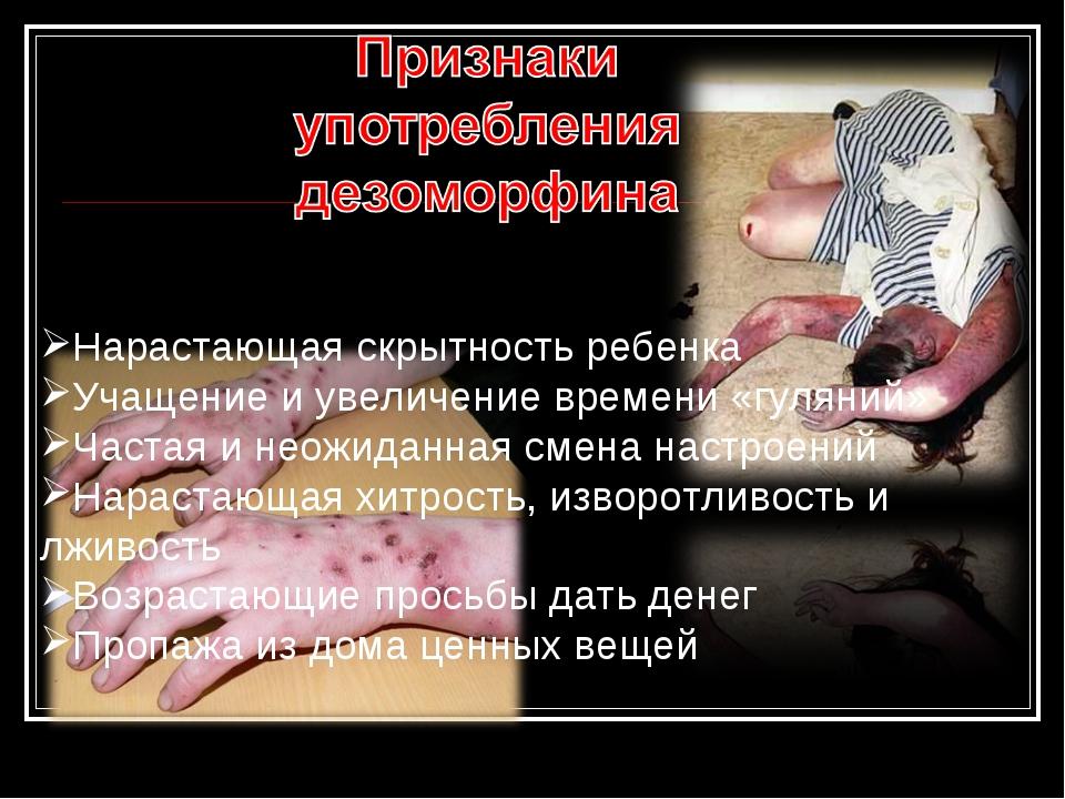 Нарастающая скрытность ребенка Учащение и увеличение времени «гуляний» Часта...