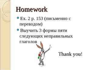 Homework Ex. 2 p. 153 (письменно с переводом) Выучить 3 формы пяти следующих