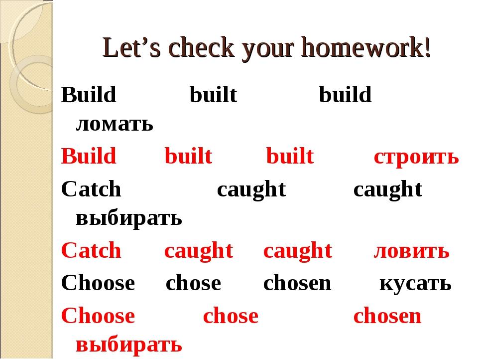 Let's check your homework! Build built build ломать Build built built строить...