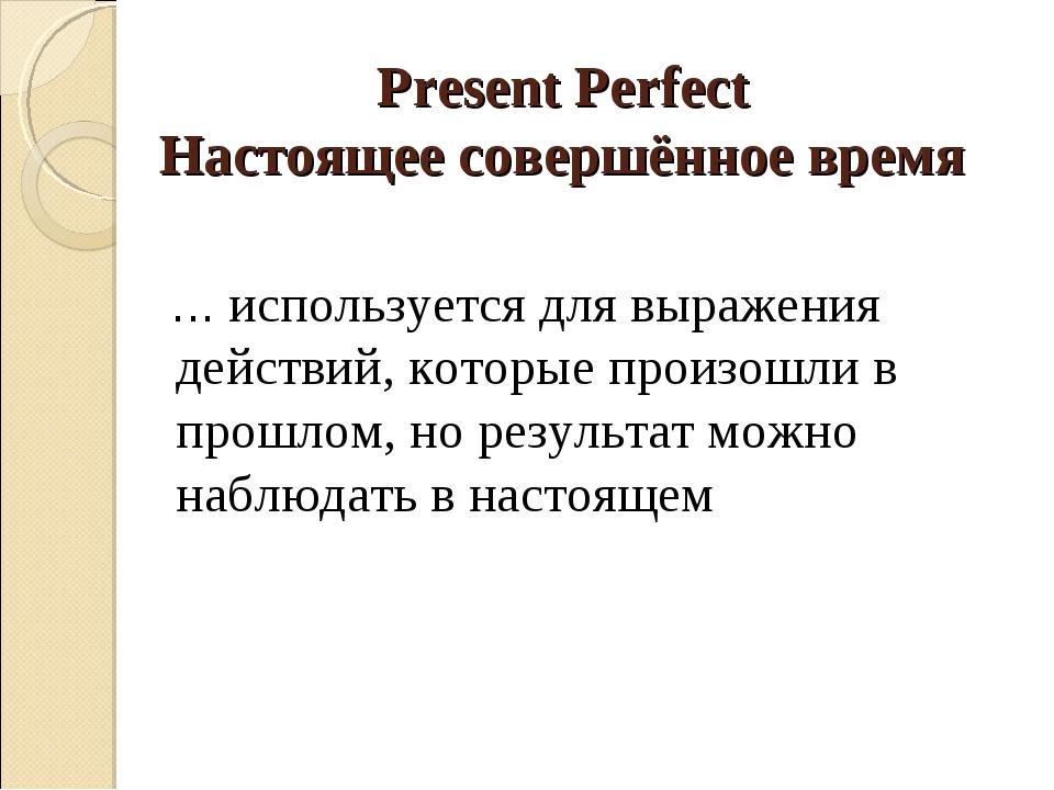 Present Perfect Настоящее совершённое время … используется для выражения дейс...