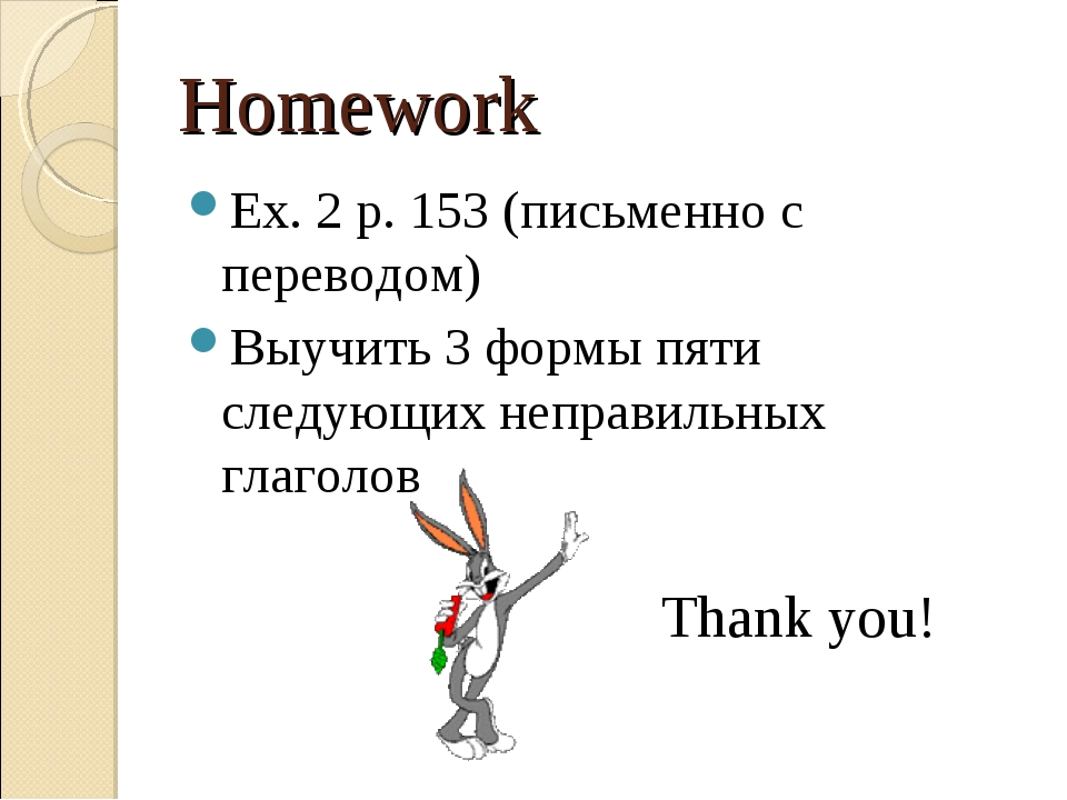 Homework Ex. 2 p. 153 (письменно с переводом) Выучить 3 формы пяти следующих...