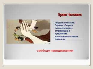 Права Человека Лягушка из сказки В. Гаршина «Лягушка путешественница», отправ