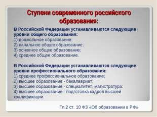 Ступени современного российского образования: В Российской Федерации устанавл