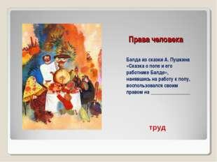 Права человека Балда из сказки А. Пушкина «Сказка о попе и его работнике Балд