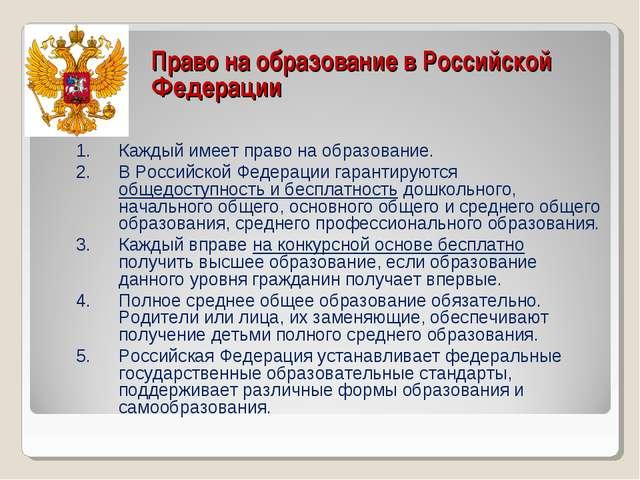 Каждый имеет право на образование. В Российской Федерации гарантируются общед...
