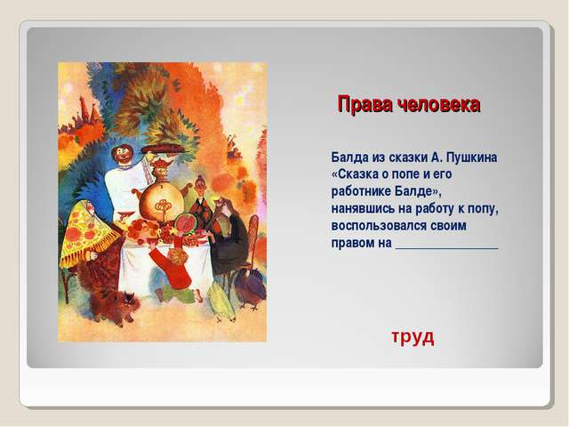 Права человека Балда из сказки А. Пушкина «Сказка о попе и его работнике Балд...