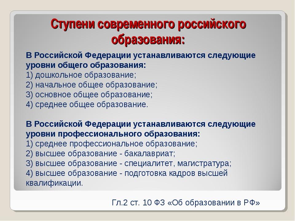 Ступени современного российского образования: В Российской Федерации устанавл...