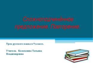 Сложноподчинённое предложение. Повторение. Урок русского языка в 9 классе. У