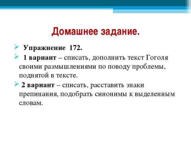 Домашнее задание. Упражнение 172. 1 вариант – списать, дополнить текст Гоголя...