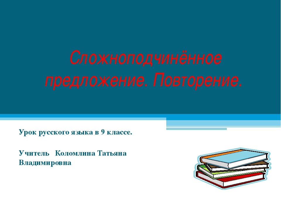 Сложноподчинённое предложение. Повторение. Урок русского языка в 9 классе. У...