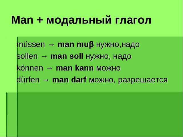 Man + модальный глагол müssen → man muβ нужно,надо sollen → man soll нужно, н...