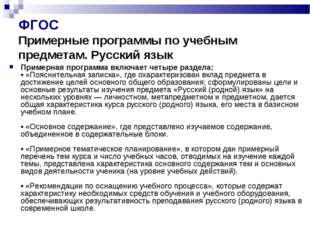 ФГОС Примерные программы по учебным предметам. Русский язык Примерная програм
