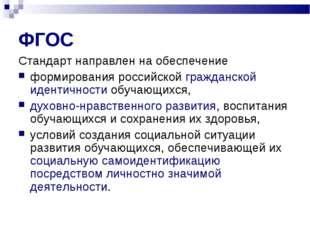 ФГОС Стандарт направлен на обеспечение формирования российской гражданской ид