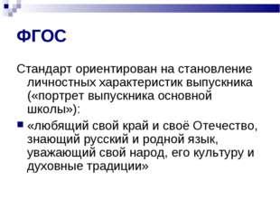 ФГОС Стандарт ориентирован на становление личностных характеристик выпускника